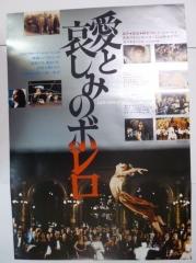 映画ポスター「愛と哀しみのボレロ」2種セット
