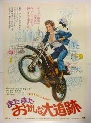 映画ポスター「おかしな大追跡」2作品 バーブラ・ストライサンド