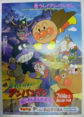 映画ポスター「それいけ!アンパンマン」