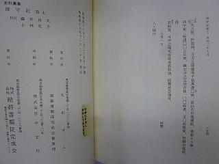 史料纂集 師守記 1~7 続群書類従完成会 昭和43年