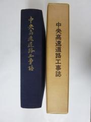中央高速道路工事誌 昭和45年 非売品 日本道路公団