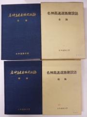 名神高速道路工事誌 総論各論2冊 昭和41年 非売品