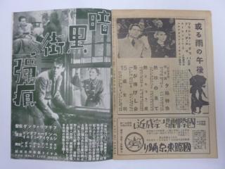 映画館ニュース 大勝館「暗黒街の弾痕」/「空駆ける恋