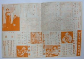 映画館ニュース 第一映画「プロペラ親爺」金語樓 /予告「喧嘩鳶」山田五十鈴