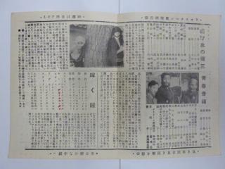 映画館ニュース 中劇週報「青春音頭」岡譲二 /予告「サーカス五人組」成瀬巳喜男