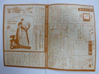 映画館ニュース 中劇「限りなき前進」小津安二郎、内田吐夢
