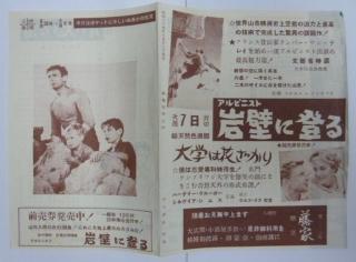 映画館ニュース 中劇「悪魔の発明」