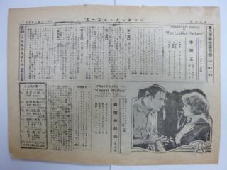 映画館ニュース 日本館「拳闘王」レジノルド・デンニー