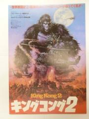 映画プレス 「キングコング2」2点セット