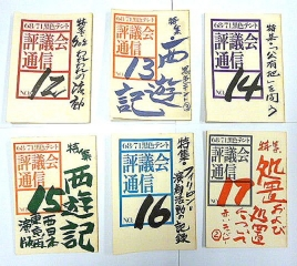 演劇雑誌 68/71黒色テント機関誌「評議会通信」11冊不揃い