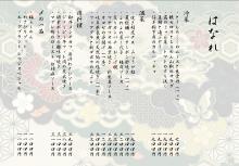 【HANARE】20140717
