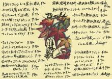 【BLOCKS】20141018_1