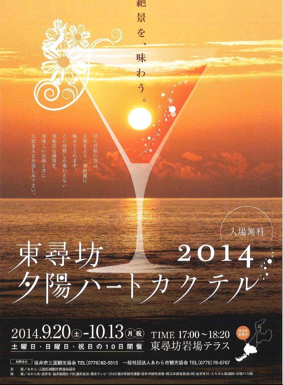 東尋坊ハートカクテル2014