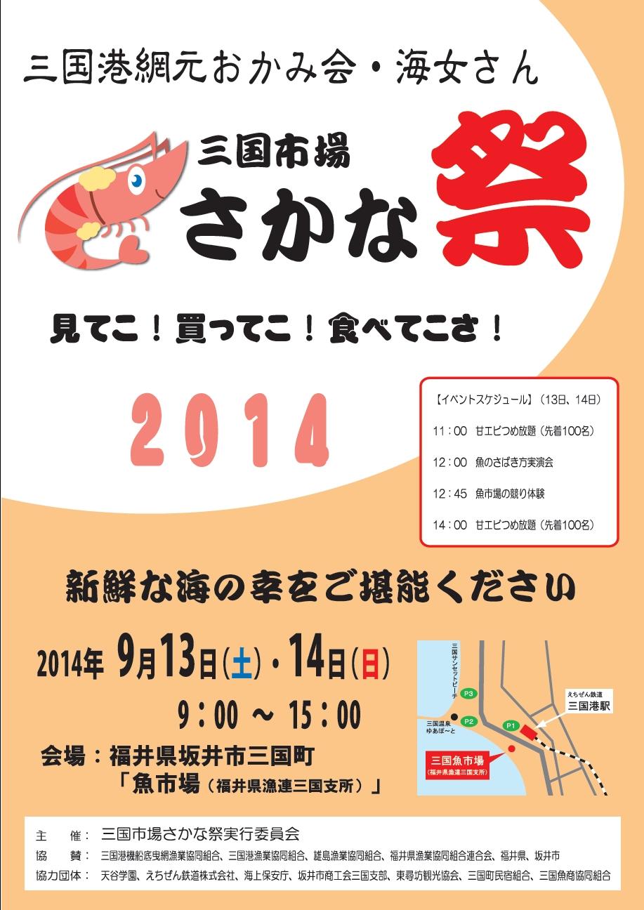 三国市場さかな祭2014