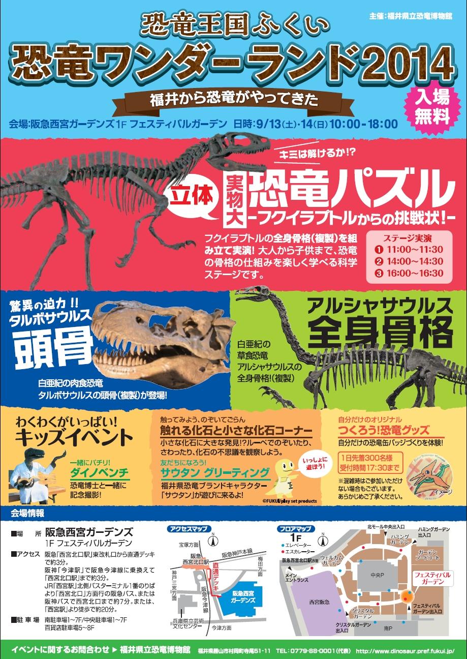 恐竜ワンダーランド2014
