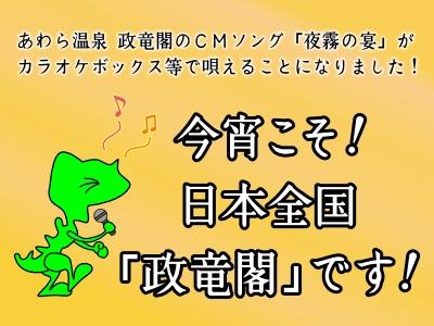 日本全国政竜閣です