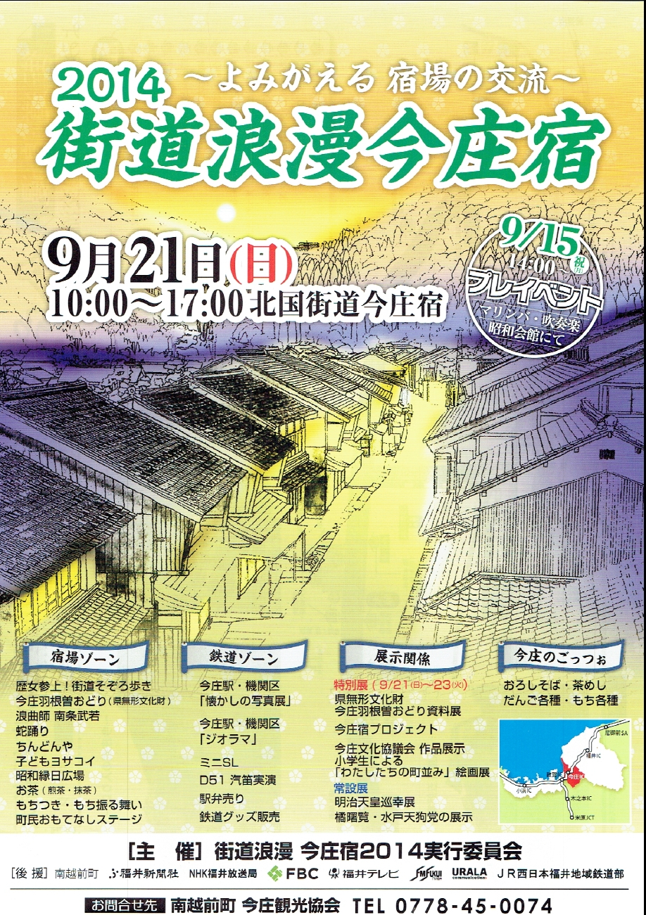街道浪漫・今庄宿2014