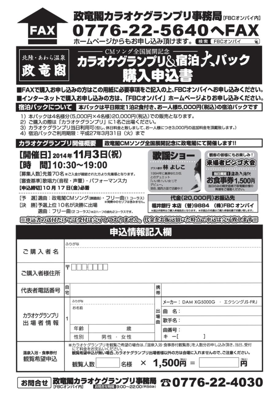 カラオケグランプリ申込書