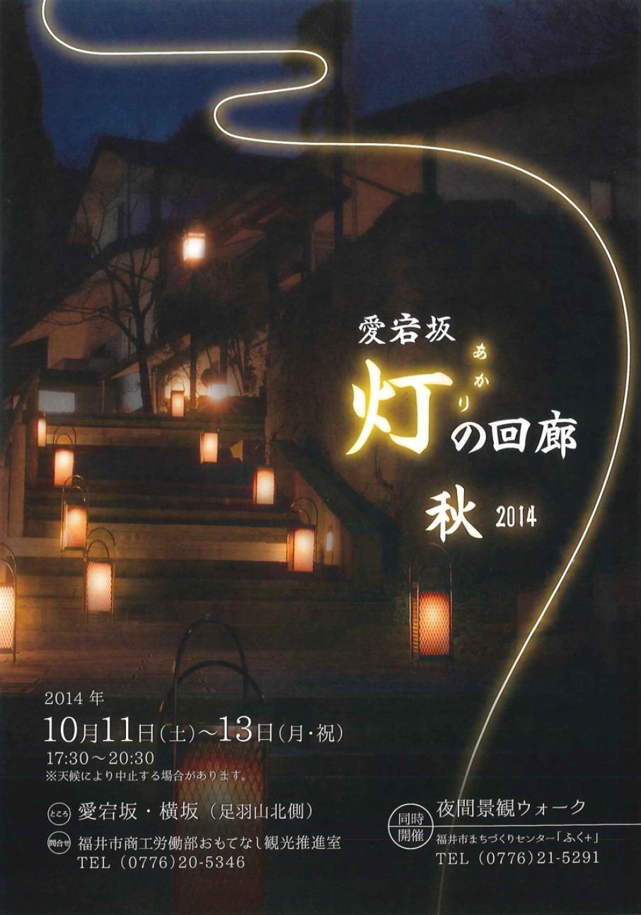 愛宕坂灯りの回廊-秋-2014