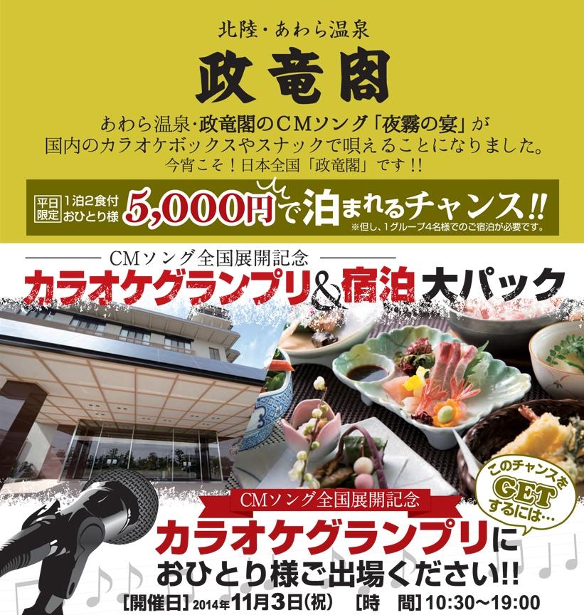 カラオケグランプリ&宿泊大パック3