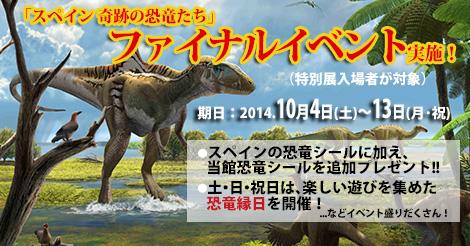 スペインの恐竜ファイナルイベント