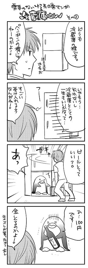 冷蔵庫さん2