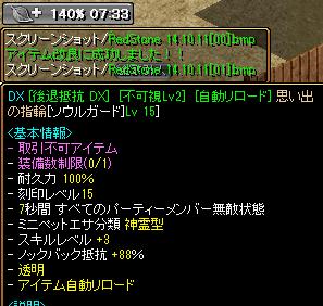RedStone 14.10.11[02]