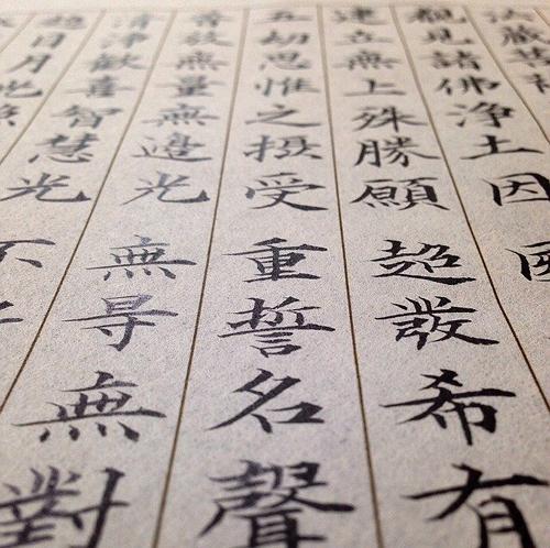 2014写経