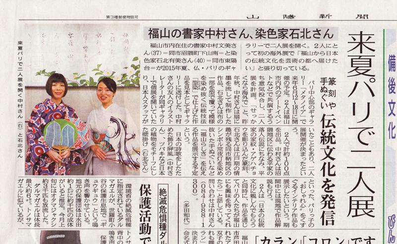 201407山陽新聞