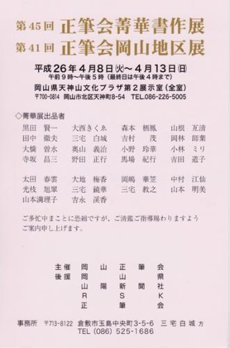 2014岡山正筆展