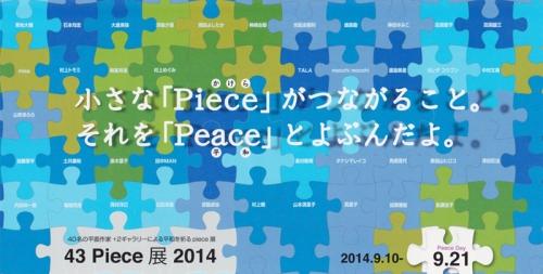 43Piece展2014