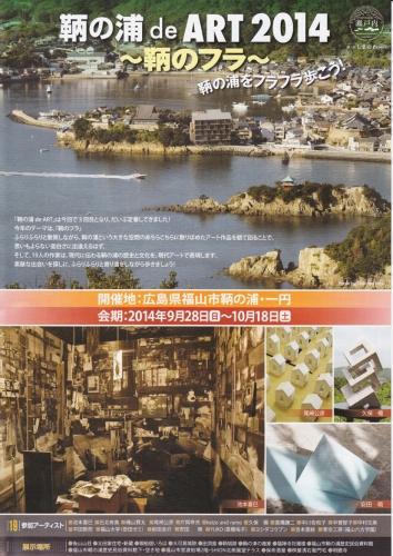 2014tomoart01-w.jpg