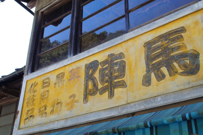 14-9-14-jinba-030.jpg