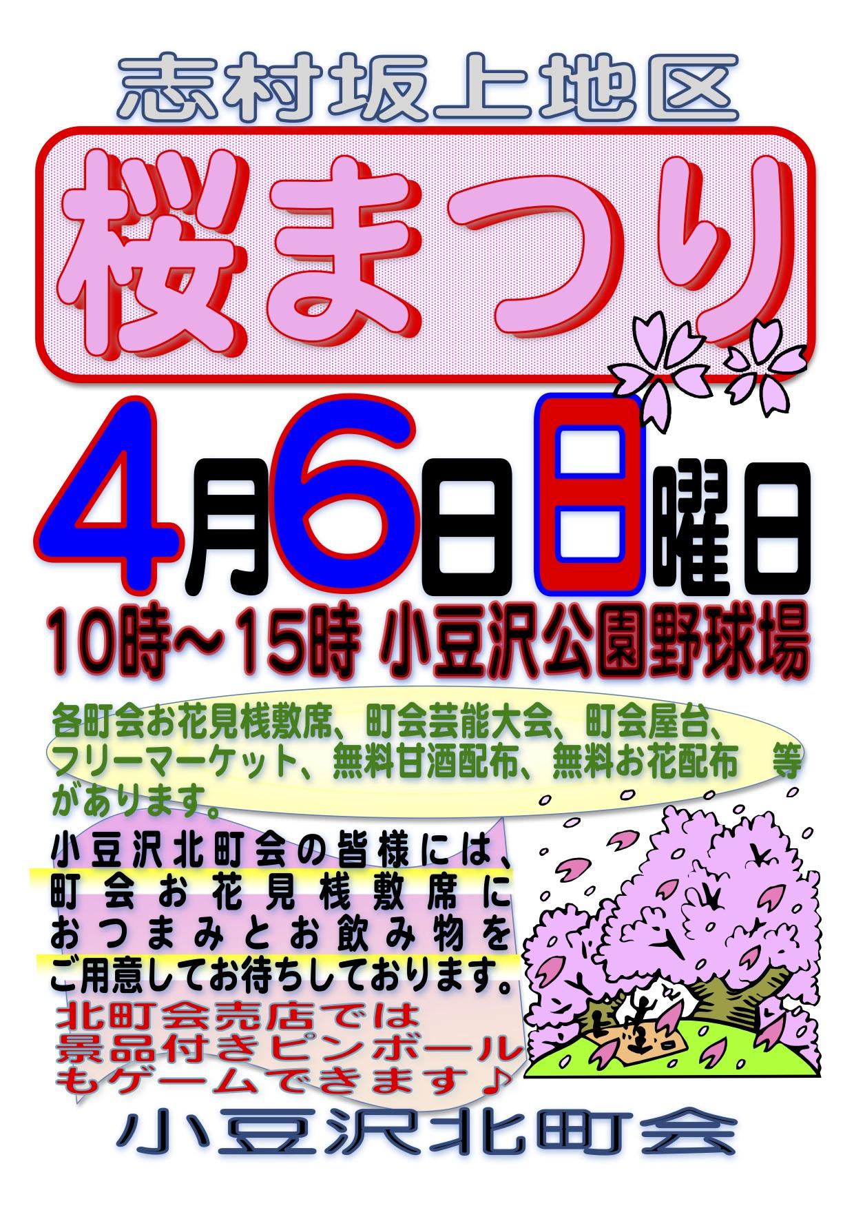2014年4月6日志村坂上地区桜まつりポスター