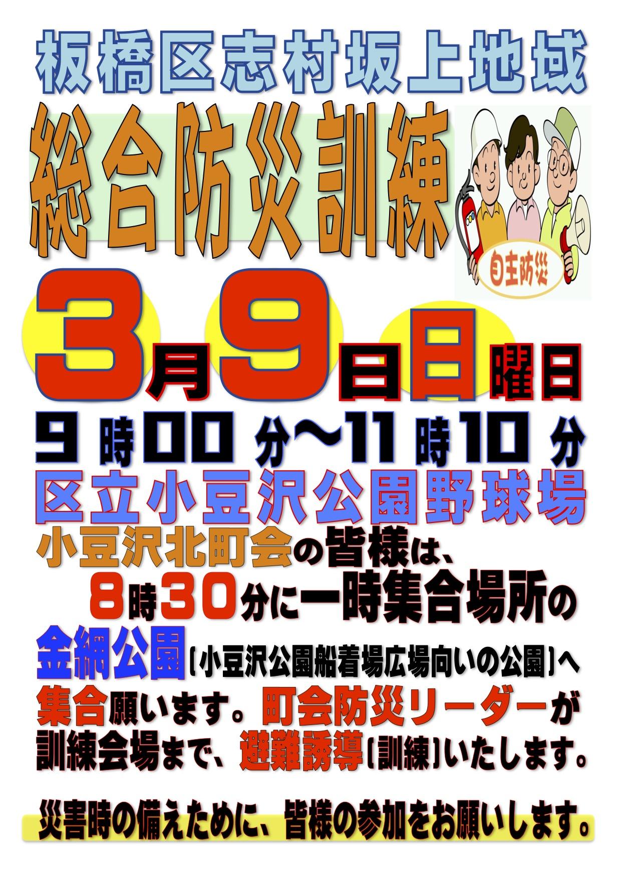 2014年3月9日板橋区総合防災訓練