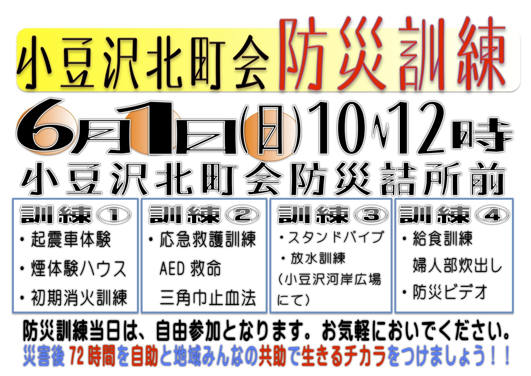 2014年6月1日(日)小豆沢北町会防災訓練