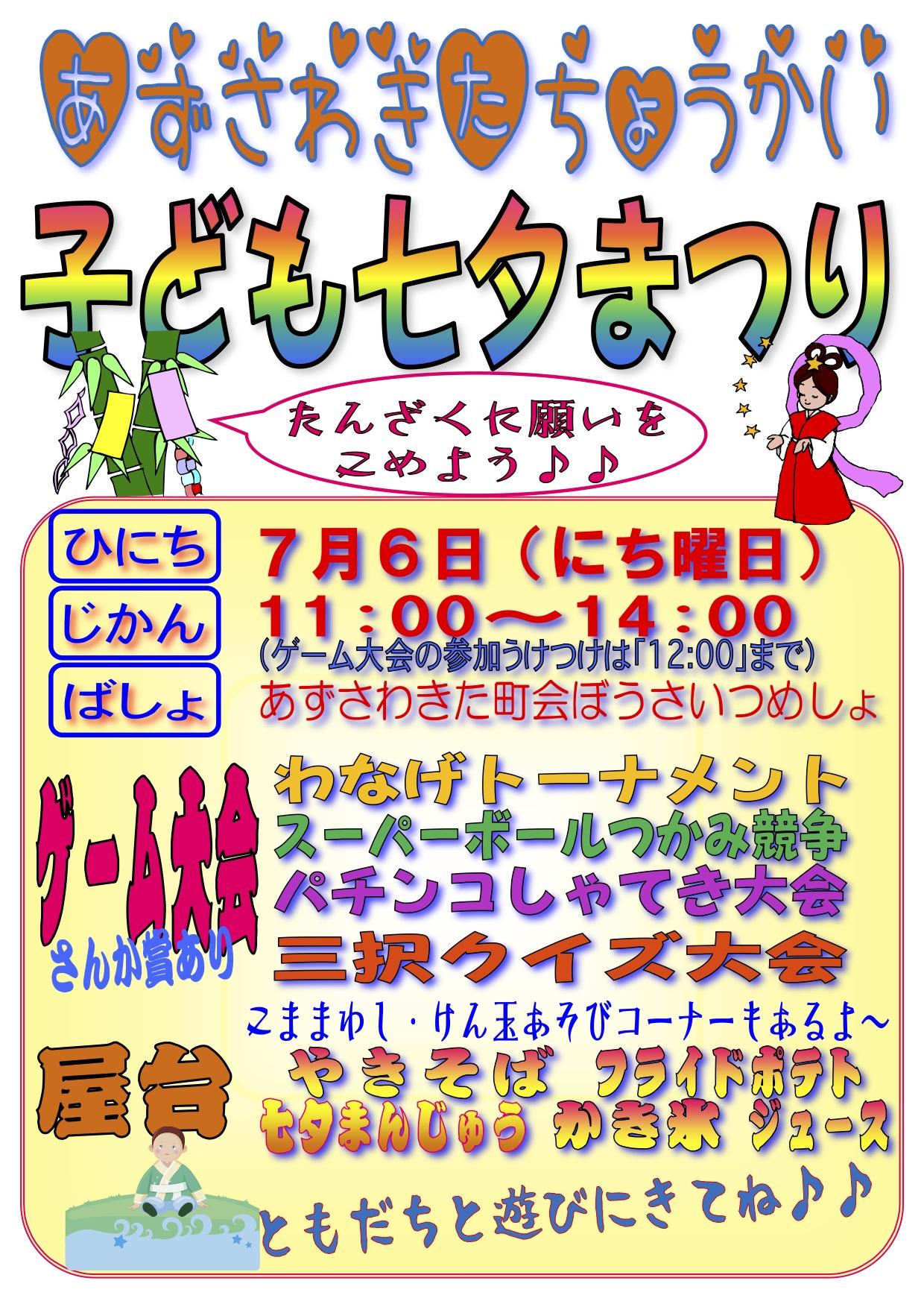 2014年7月6日(日)子供七夕まつりポスター