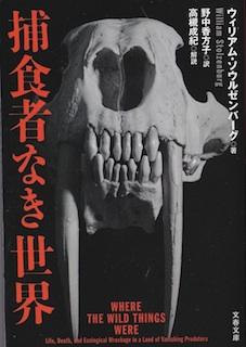 捕食者なき世界、文庫2014 ,30