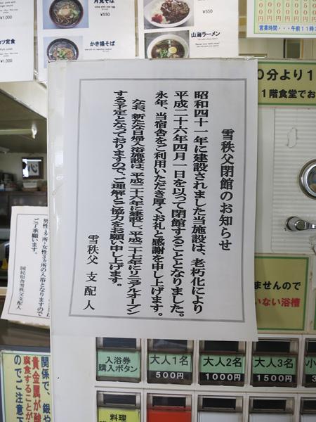 湯元温泉 国民宿舎雪秩父 掲示板
