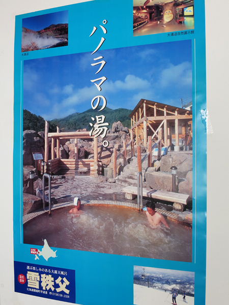 湯元温泉 国民宿舎雪秩父 ポスター