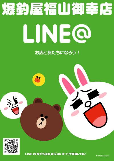 LINE募集POP