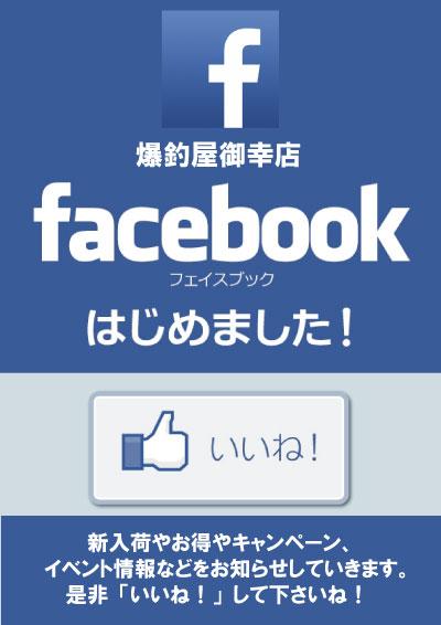 フェイスブック御幸