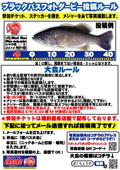 バス釣り大会ルール2014GW
