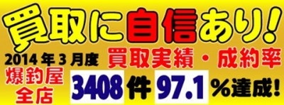 kaitori_top201403.jpg