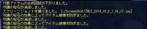 TWCI_2014_10_8_1_17_51.jpg