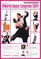ワールド ダンス コングレス 2014