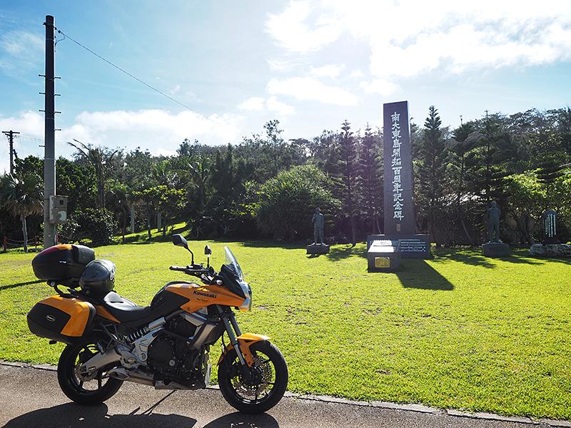 南大東島上陸100周年記念