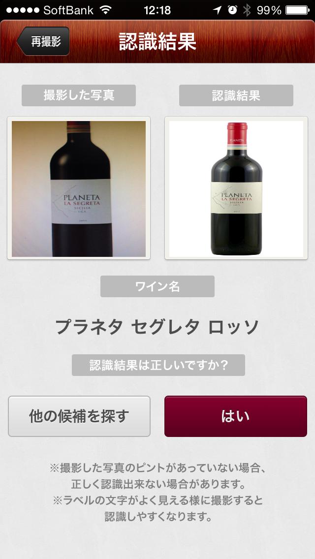 ワイン認識結果