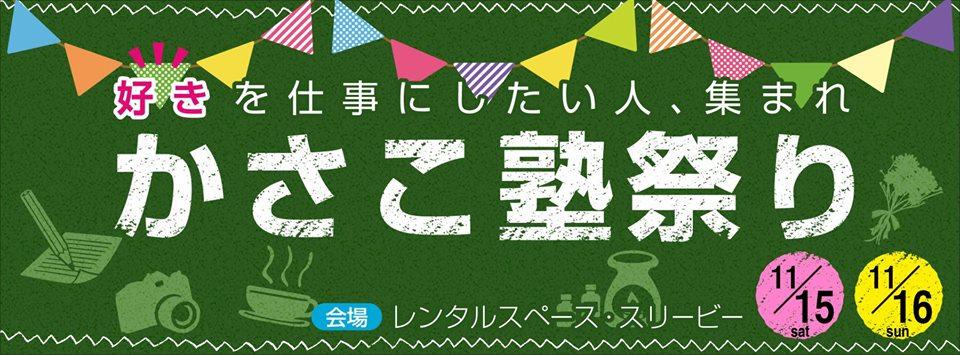 かさこ塾祭り:2014年11月15日・16日