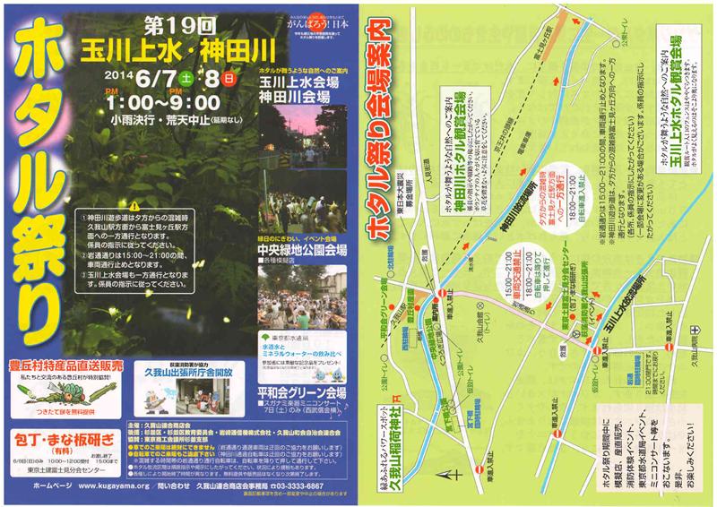 第19回 久我山ホタル祭り(2014年6月7日・8日)
